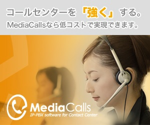 コールセンター「強く」する。MediaCallsなら近コストで実現できます。