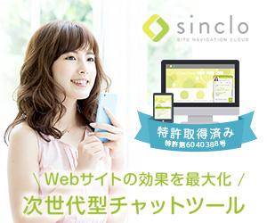 Webサイトの効果を最大化 次世代型チャットツール sinclo